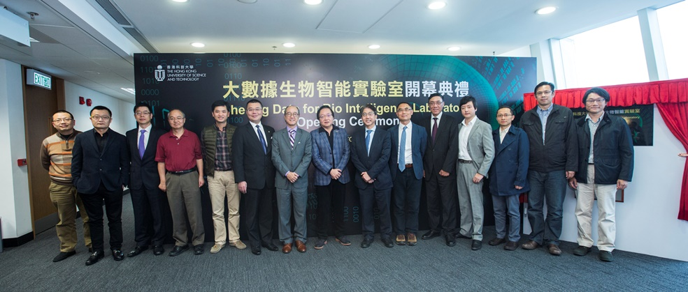 HKUST Establishes Laboratory on Big Data for Bio Intelligence