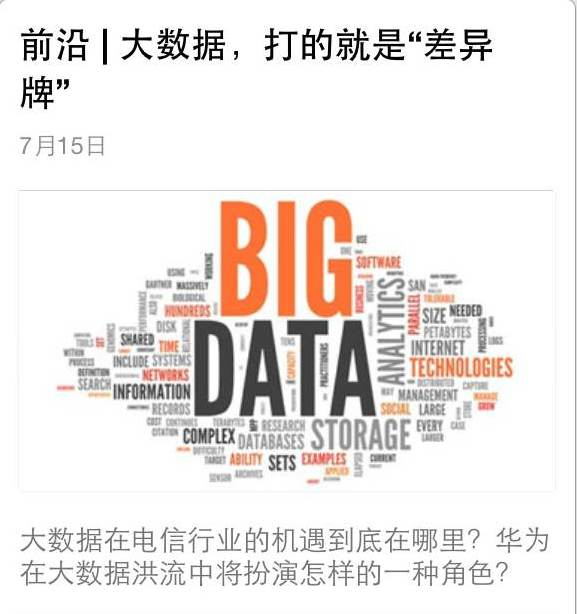 Big Data Differentiation